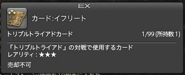 ffxiv_20150225_230131
